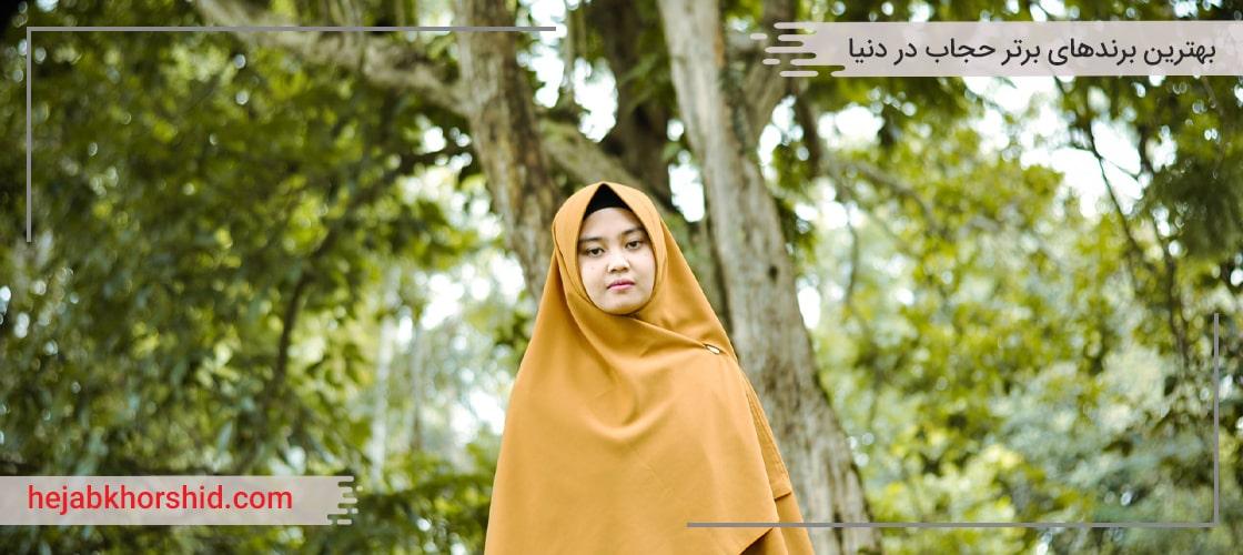 برترین برندهای حجاب در دنیا